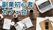 [新宿] 【副業初心者カフェ会】※会社員、主婦の方も大歓迎!