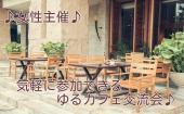 [新宿] ♪.+:。女性主催 。:+.♪  【参加費500円】気軽に参加できるゆるカフェ交流会♪