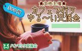 [新宿] ★☆女性主催のゆる~いカフェで交流会☆★新宿で話題はなんでもOK!誰でも気楽に仲間入り☆平日休みのお友達作りませんか?