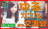 [新宿] 【新宿に集合✰楽しく語りましょう♪】 誰もが参加しやすく・誰でも気楽に仲間入りできるぷち交流会です♪