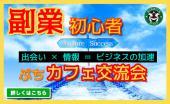 [新宿] ◆新宿に集合☆楽しく情報交換しましょう♪◆ 誰もが参加しやすく・誰でも気楽に情報交換できる副業初心者交流会です♪