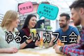 [南越谷] 女性主催ゆるーい交流会 南越谷のお洒落なカフェ☆話題はなんでもOK♡誰でも気軽に仲間入りできるカフェ会です☆