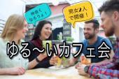 [南越谷] 男女2人主催ゆるーい交流会 南越谷のお洒落なカフェ☆話題はなんでもOK♡誰でも気軽に仲間入りできるカフェ会です☆