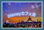 [新宿] 【女性主催!】ディズニーを愛し、愛され20年  究極のディズニーマニア主催のディズニーカフェ会