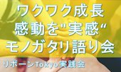 """[東京] ☆ワクワク成長・感動!を""""実感""""したい人のためのモノガタリ語り会(定員3名の少人数制でじっくり☆)"""