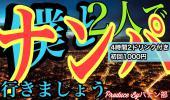 [新宿] ❗️4時間2ドリンク付き初回男性1000円❗️ 僕と仲間が代わりに 声かけます!任せてください。 タップリ4時間! 実践特化...