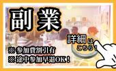 [渋谷] 【 参加費割引有!! 】 渋谷×副業交流会×昼明け(13:00~) 【 あなたの副業、教えてください!】