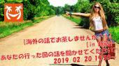 [新宿] 【海外の話でお茶しませんか?!】あなたの行かれた国の話を聞かせてください?