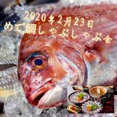 【22.5th めで鯛しゃぶしゃぶ会】