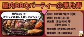 [] 【恵比寿】屋内BBQ恋活パーティー!20代、30代が集まる快適空間BBQ!半立食+BBQ料理+90分飲み放題付き!