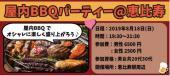 [恵比寿] 【恵比寿】屋内BBQ恋活パーティー!20代、30代が集まる快適空間BBQ!半立食+BBQ料理+90分飲み放題付き!