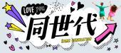 [] 【恵比寿】男性急募!!アラサー限定恋活パーティー!着席でまったり出会いたい方オススメ★軽食+90分飲み放題付き!