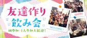 【恵比寿】目指せ友達100人♡飲み友たくさん作ろう飲み会☆ビュッフェ料理+90分飲み放題付き!