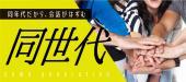 [] 【恵比寿】アラサー男女の出会いを応援♡着席でまったり恋活始めませんか★軽食+90分飲み放題付き!