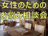 [新宿] 【現役カウンセラー主催】西武新宿駅直結 女性のためのお悩み相談カフェ会