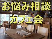 [新宿] 【現役カウンセラー主催】西武新宿駅直結 お悩み相談カフェ会