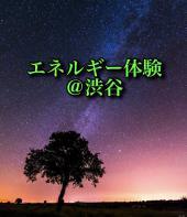 [渋谷]   Shiho先生のヒーリング体験会! ☆彡