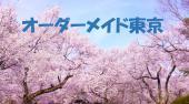 [新宿] 【3/31情報更新!】お花見交流会!昼は桜を見ながら料理を楽しみ、夕方からは各種ボードゲームや人狼会など用意してい...