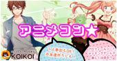 [大分] アニメコン in 大分【アニメコン総動員数ナンバー1!1人参加OK!男女比1:1で、完全着席形式!マッチングシステムあり♪】