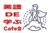 [新宿] 英語DE学ぼうカフェ会@新宿 今回のテーマは「デジタルマーケティング」