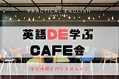 [新宿] 英語DE学ぼうカフェ会@新宿 今回のテーマは「使える英会話」