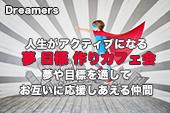 """[新宿] ワクワク作ろう会 """"夢・目標""""を一緒に頑張る仲間を作りたい! 夢や目標の作り方〜達成ノウハウの情報交換会"""
