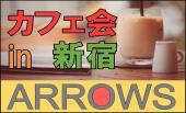 [新宿] ★新宿駅近★ カフェ交流会 ☆アットホームで居心地の良い交流会です☆