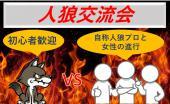 [新宿] 【当日参加歓迎!!】人狼✖交流 嘘を見破れるか。嘘を通し続けれるか。初心者歓迎の人狼ゲーム