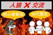 [新宿] 【女性主催!】現在9名参加!!人狼✖交流 20代限定!アルコール飲み放題で人狼をしながら楽しく交流