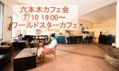[六本木] 【参加費500円!】六本木の駅チカおしゃれなカフェで交流会【 六 本 木】