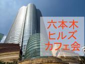 [六本木] 【六本木ヒルズ カフェ会】1人参加歓迎!!