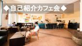 [渋谷] 【自己紹介カフェ会】宮益坂にある駅チカおしゃれなカフェで交流会【 渋 谷 】