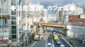 [渋谷] 【お部屋探しカフェ会】お部屋探しの楽しさをお伝えします!【 渋 谷 】