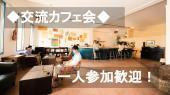 [渋谷] 【参加費300円!】渋谷の駅チカおしゃれなカフェで交流会【 渋 谷 】