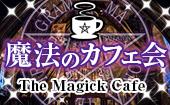 『魔法のカフェ会』陰陽術や魔術、タロットなどスピリチュアルに興味のある方☆彡