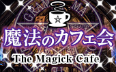 [池袋] 『魔法のカフェ会』陰陽術や魔術、タロットなどスピリチュアルに興味のある方☆彡