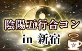 [新宿] 『陰陽五行合コン』(相性鑑定付き)☆彡