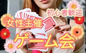 [] ♡女性主催♡【新宿】★ひとり参加&初心者大歓迎!★ワンコインゲーム会♡