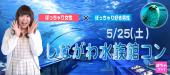[大森海岸駅] 女性先行中!【5/25(土)】ぽっちゃり女性限定!しながわ水族館コン!