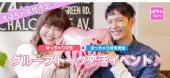 [池袋] 6/29(土)激ぽちゃ女性限定!グループトーク恋活イベント!