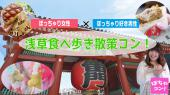 【2/29(土)】激ぽちゃ女性限定!淺草食べ歩き散策コン♪楽しく素敵な出会いを【浅草】