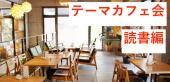 [渋谷] ◆◆テーマカフェ会@Tokyo ◆◆ 〜休日の朝から充実した一日を〜 読書好き編