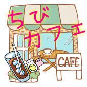 [新宿] ★☆低身長限定☆★おチビの!おチビによる!おチビのための!カフェ会!!!