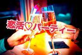 [新宿] 【ご好評につき!♡男女共に-2,000円キャンペーン】✨✨新宿のお洒落な場所で素敵な出会いを✨恋活❤️パーティ