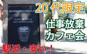 [品川] 【20代限定】ワンコイン☆仕事の合間・休みの時はカフェで人脈を広げたり暇つぶしをしよう!