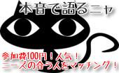 [渋谷] 【本音の語り場カフェ会:一回目!!】黒猫の遊び会主催!!好評につき再度開催!!参加費なんと100円!!本音で語る...