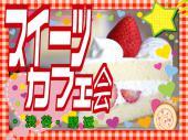 [渋谷] 4名参加予定!◆◆スイーツカフェ会◆◆渋谷駅近くのおしゃれなカフェで自由に交流‼︎~お気軽にご参加ください~