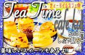 [渋谷] 3名参加予定‼︎◆◆ティータイムカフェ会◆◆渋谷駅近くのおしゃれなカフェで自由に交流‼︎~お気軽にご参加ください~