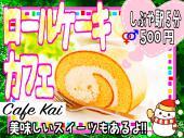 [渋谷] 5名参加予定!◆◆ロールケーキカフェ会◆◆渋谷駅近くのおしゃれなカフェで自由に交流‼︎~お気軽にご参加ください~