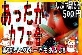 [渋谷] 3名参加予定‼︎◆◆あったかカフェ会◆◆渋谷駅近くのおしゃれなカフェで自由に交流‼︎~お気軽にご参加ください~